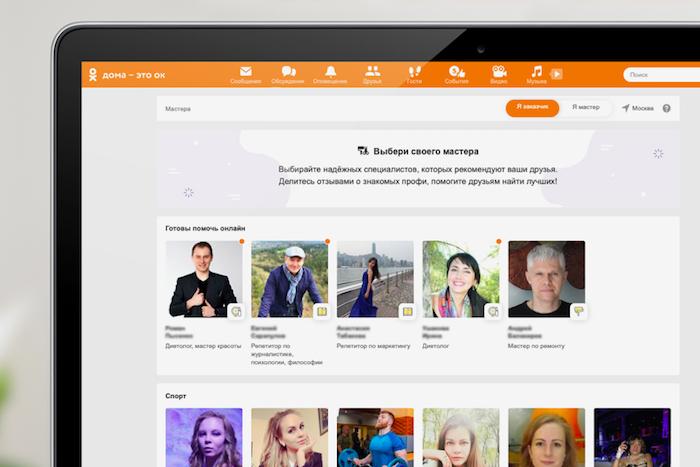 «Одноклассники» запустили витрину онлайн-услуг для поддержки МСБ
